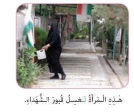 جواب صفحه 48 عربی هشتم