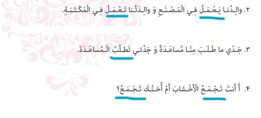 جواب صفحه 49 عربی هشتم