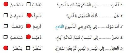 جواب صفحه 50 عربی هشتم