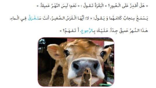 معنی صفحه 42 عربی هشتم