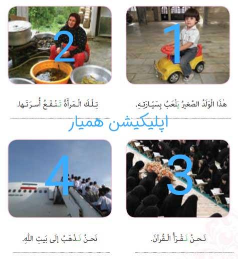 جواب صفحه 44 عربی هشتم