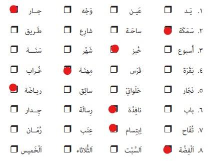 جواب صفحه 59 عربی هشتم