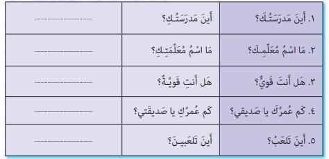 جواب صفحه 61 عربی هشتم
