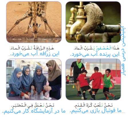 معنی صفحه 57 عربی هشتم