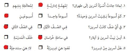 جواب صفحه 58 عربی هشتم