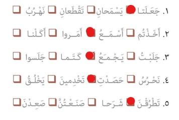 جواب صفحه 7 عربی نهم