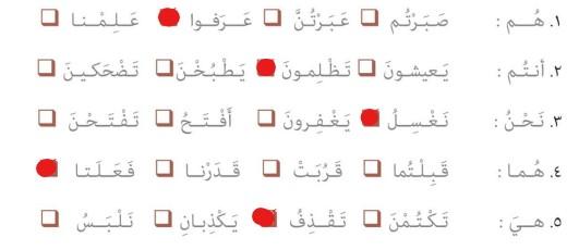 جواب صفحه 8 عربی نهم