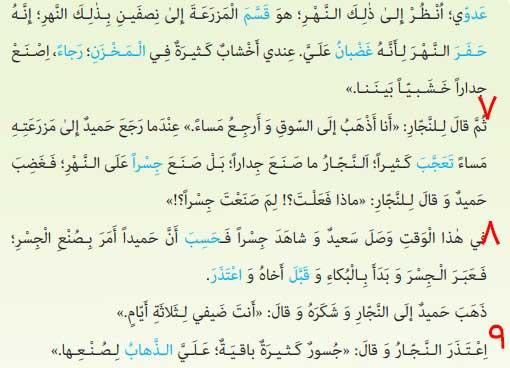 معنی صفحه 31 عربی نهم