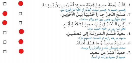 جواب صفحه 32 عربی نهم