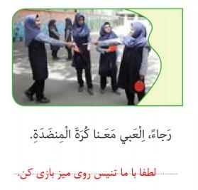 جواب صفحه 34 عربی نهم