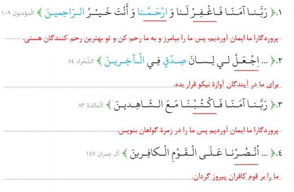 جواب صفحه 35 عربی نهم