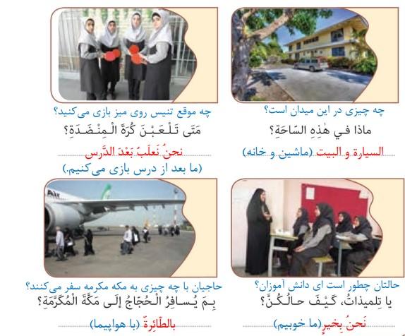 جواب صفحه 10 عربی نهم