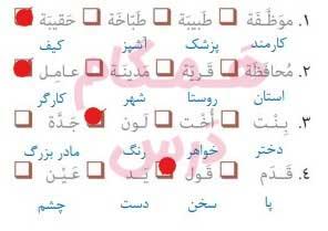 جواب تمرین صفحه 17 عربی نهم