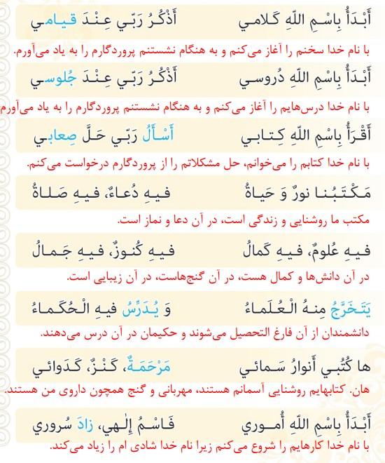 معنی صفحه 3 عربی نهم