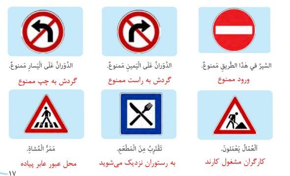 ترجمه صفحه 17 عربی نهم