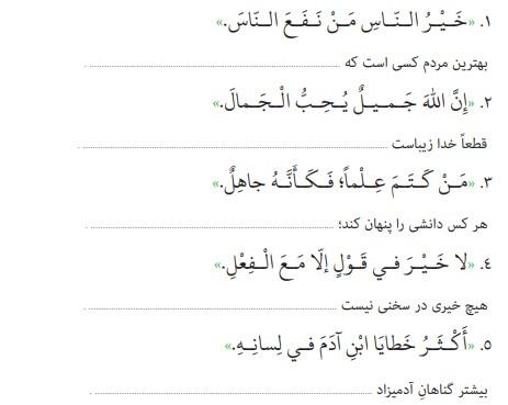 جواب صفحه 4 عربی نهم
