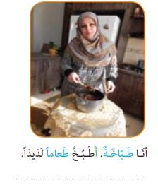 جواب صفحه 34 عربی هشتم