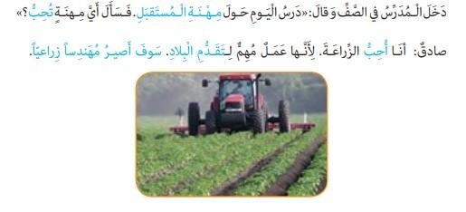 جواب صفحه 16 عربی هشتم