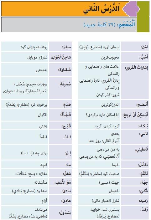 گام به گام درس 2 عربی نهم