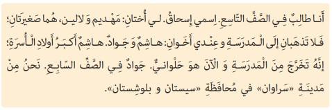 جواب تمرین صفحه 32 عربی نهم