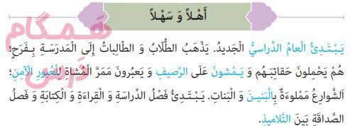 معنی صفحه 12 عربی نهم