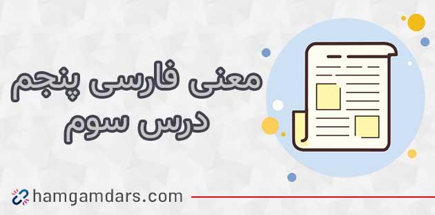معنی درس رازی و ساخت بیمارستان فارسی پنجم(درس 3 )