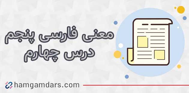معنی درس بازرگان و پسران فارسی پنجم(درس 5 )