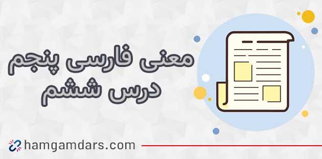 معنی شعر ای ایران فارسی پنجم(درس 6 )