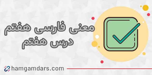 معنی درس هفتم فارسی هفتم