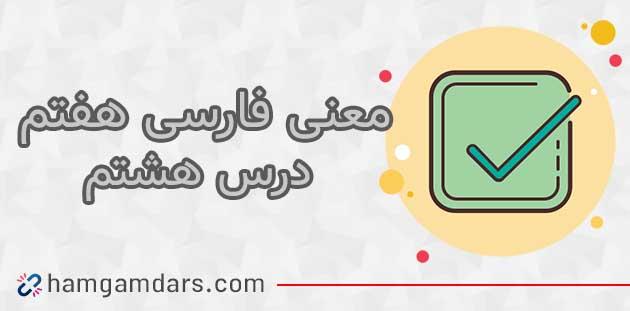 معنی درس هشتم فارسی هفتم