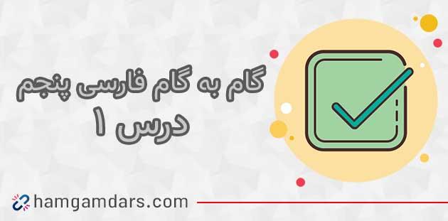 جواب درس اول فارسی پنجم