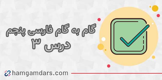 جواب درس سوم فارسی پنجم ( رازی و ساخت بیمارستان)