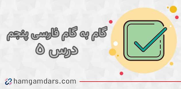 جواب درس پنجم فارسی پنجم ( چنار و کدوبن)