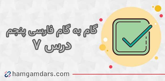 جواب درس هفتم فارسی پنجم (درس آزاد)