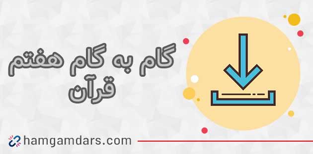 گام به گام قرآن هفتم (PDF و رایگان)