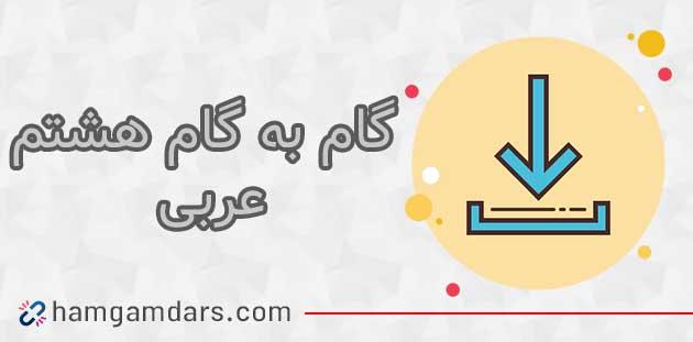 گام به گام عربی هشتم (PDF و رایگان)