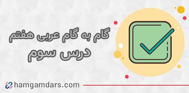 گام به گام درس 3 عربی هفتم