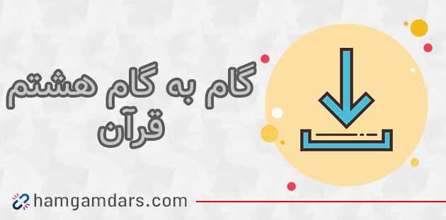 گام به گام قرآن هشتم (PDF و رایگان)