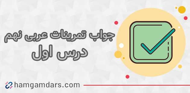 جواب تمرینات درس اول عربی نهم