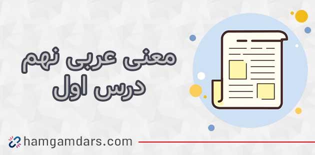 ترجمه و معنی درس اول عربی نهم