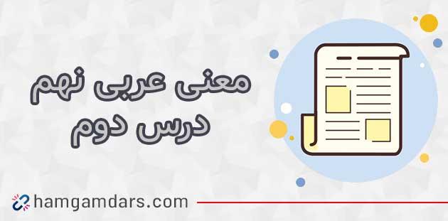 ترجمه و معنی درس دوم عربی نهم