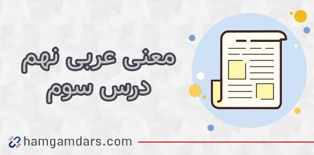 ترجمه و معنی درس سوم عربی نهم