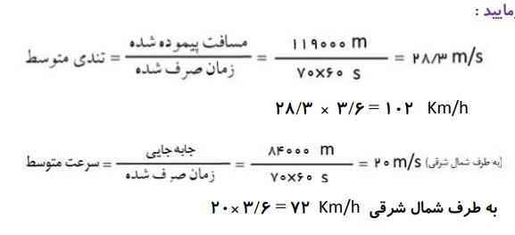 خود را بیازمایید صفحه 44 علوم نهم