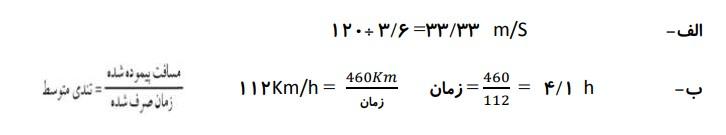 خود را بیازمایید صفحه 46 علوم نهم