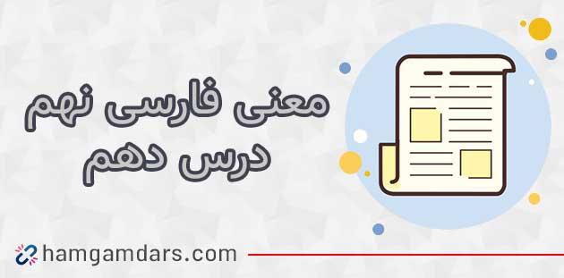 معنی درس دهم فارسی نهم ( آرشی دیگر) + حکایت نیک رایان