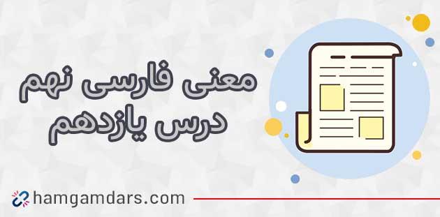 معنی درس دهم فارسی نهم ( زن پارسا)