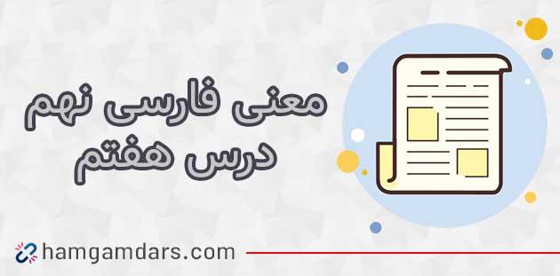معنی درس هفتم فارسی نهم (پر تو امید) + حکایت شو، خطرکن