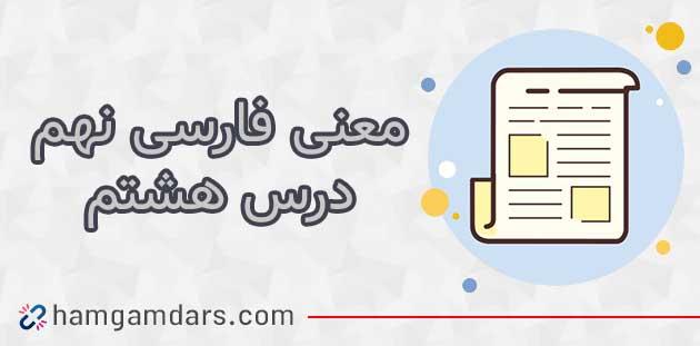 معنی درس هشتم فارسی نهم (هم زیستی با مام میهن) + شعر دور اندیشی