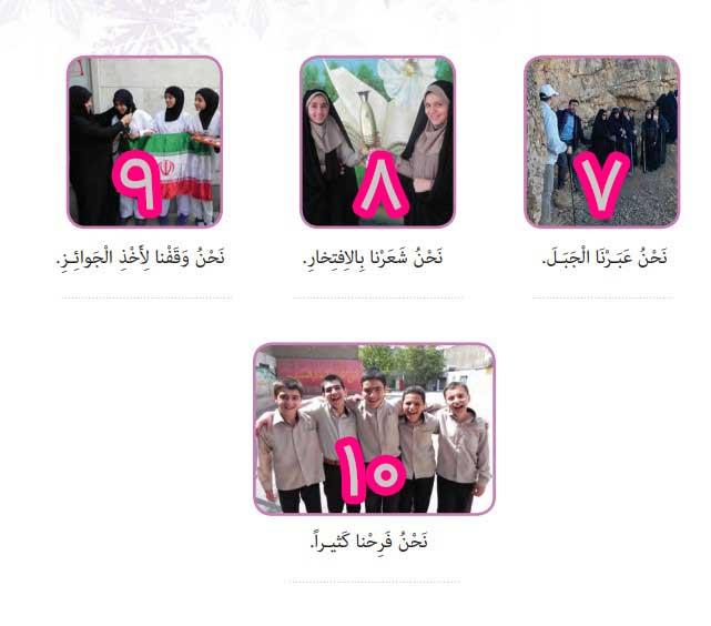 جواب تمرین صفحه 64 عربی هشتم