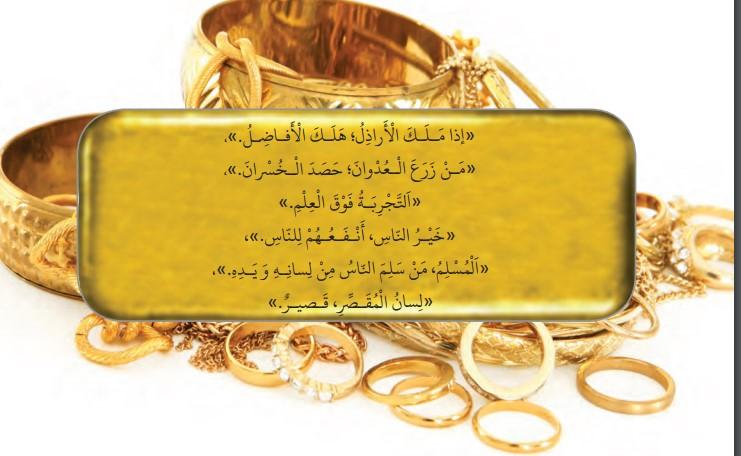 ترجمه متن صفحه 49 عربی هفتم